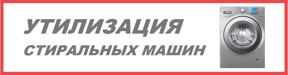 Утилизация и скупка стиральных машин в Москве