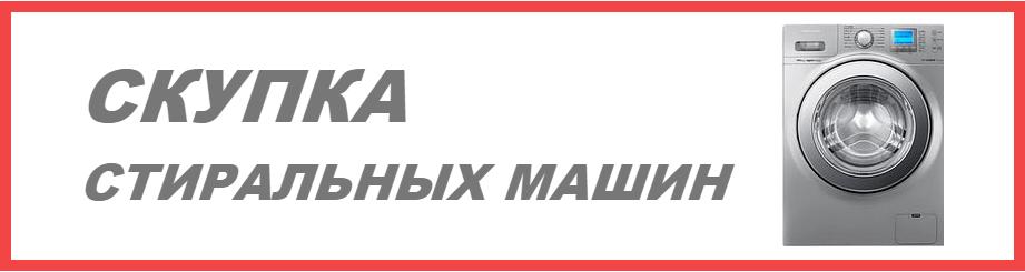 Продать бу стиральных машин в Москве