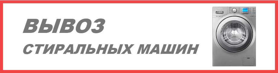 Бесплатный вывоз стиральных машин в Москве